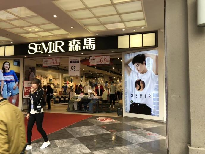 La Chine obtient une gamme complète de t-shirts MJ. Semir01